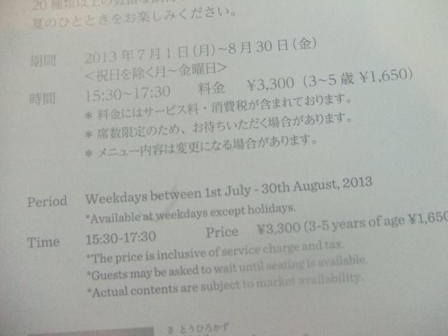 ハイアットリージェンシー東京 カフェ リージェンシースイーツブッフェ_f0076001_2192657.jpg