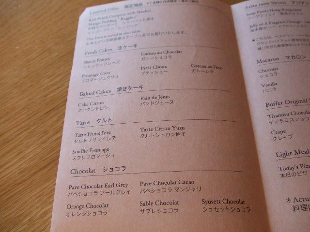 ハイアットリージェンシー東京 カフェ リージェンシースイーツブッフェ_f0076001_2193850.jpg
