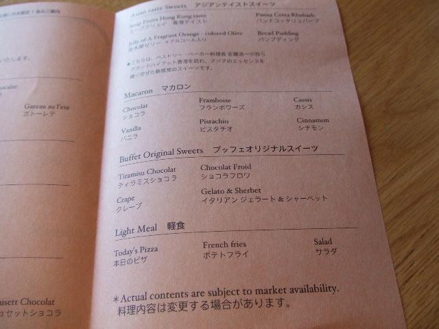 ハイアットリージェンシー東京 カフェ リージェンシースイーツブッフェ_f0076001_2194834.jpg