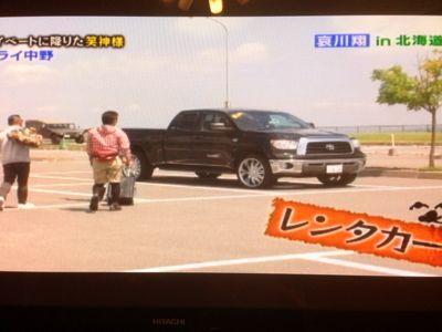 タンドラ アメリカン フルサイズ トラック レンタカー 札幌 北海道_b0127002_14105051.jpg
