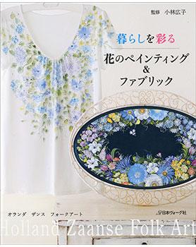 【新刊】暮らしを彩る花のペインティング&ファブリック・花の図案集_d0156706_1383111.jpg