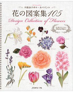 【新刊】暮らしを彩る花のペインティング&ファブリック・花の図案集_d0156706_1383399.jpg