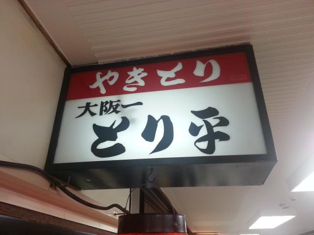 7/26 大阪一 とり平本店 @ 新梅田食堂街_b0042308_2371886.jpg