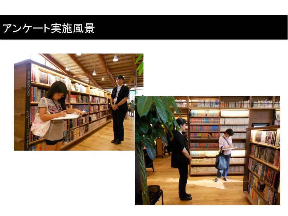 83%の方々が武雄市図書館に満足。_d0047811_2242180.jpg