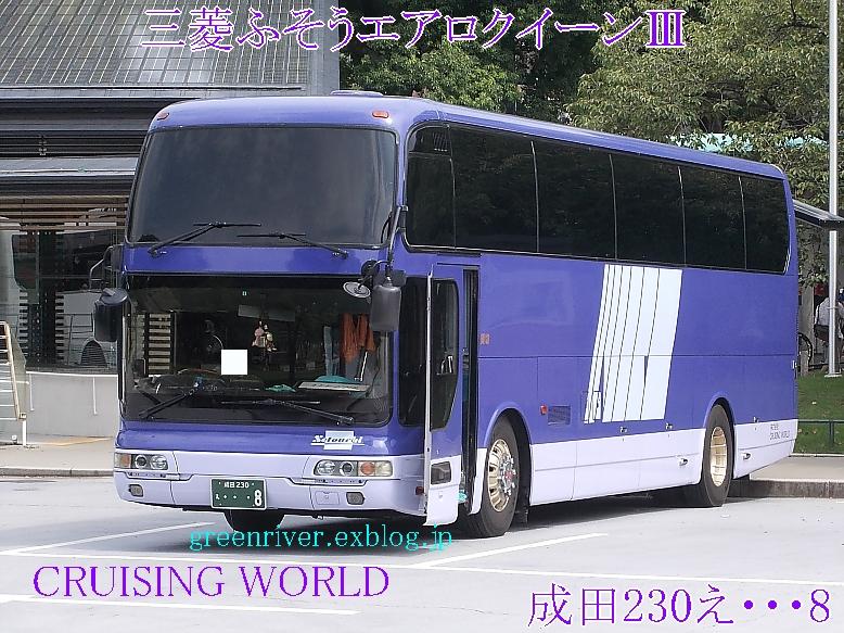 CRUISING WORLD 230え8 ※スモーク化_e0004218_2016076.jpg