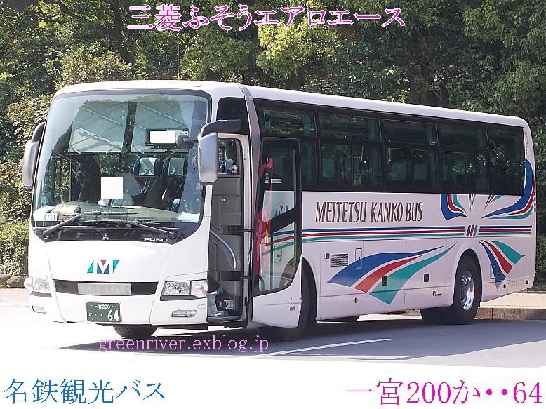 名鉄観光バス 一宮200か64_e0004218_2141874.jpg