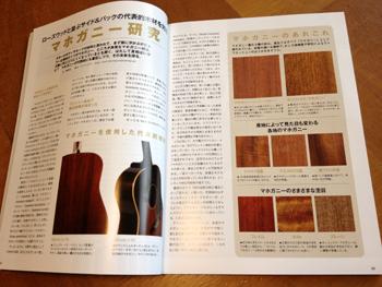 マホガニー研究_e0103024_1123945.jpg