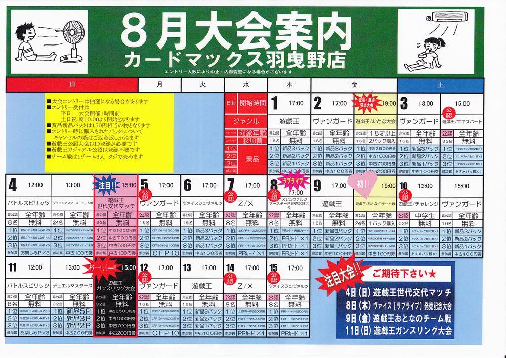 【羽曳野店】8月前半大会情報_d0259027_049453.jpg