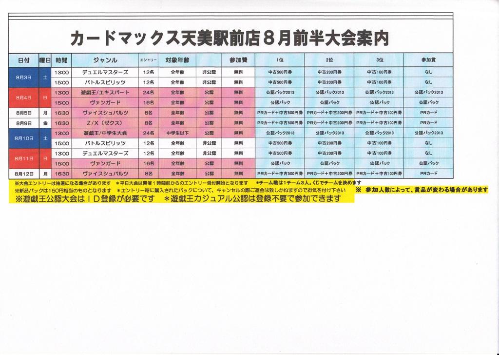 カードマックス天美駅前店 8月前半大会案内です。_d0259027_20222361.jpg