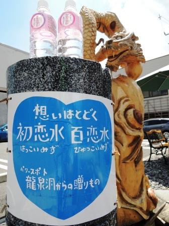 想いは届く、「初恋水・百恋水」 ~パワースポット龍泉洞から~_b0206037_13114092.jpg