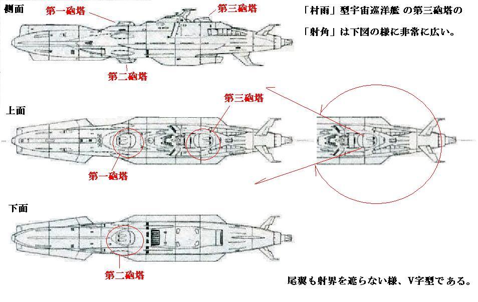 宇宙戦艦ヤマト2199の画像 p1_26