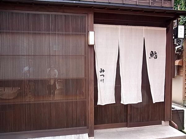 金沢の寿司の名店「みつ川」_a0138976_10185462.jpg