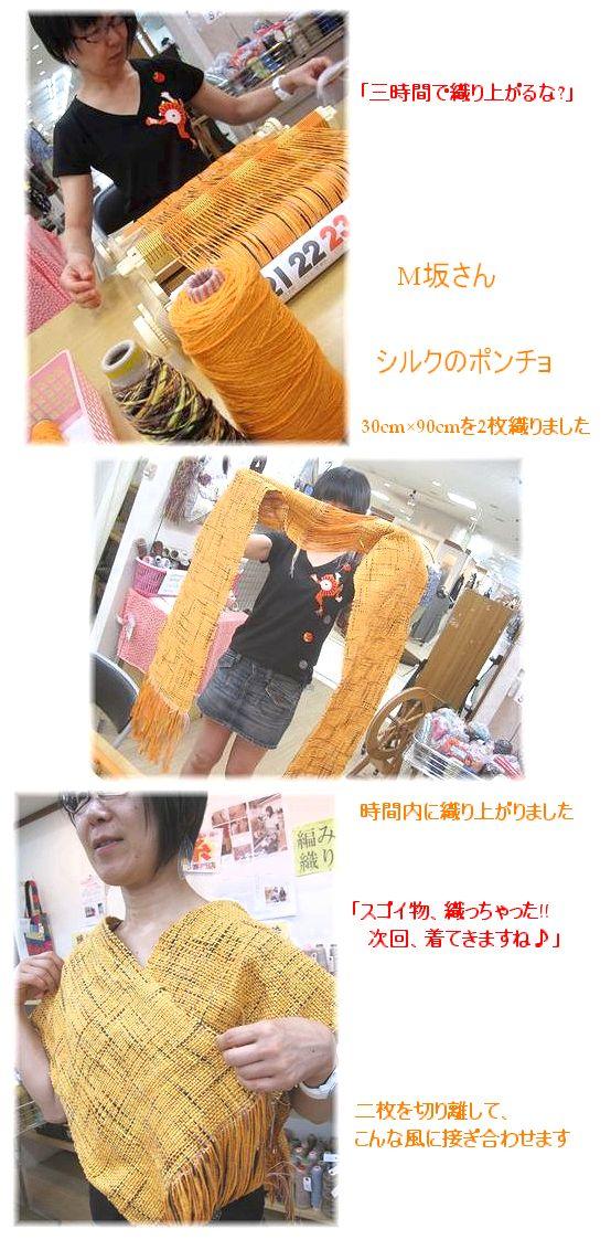 シルク紬のポンチョをオレンジ色で  ~旭川マルカツ店~_c0221884_2019965.jpg