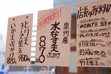 大阪・京都旅行1日目 大阪駅近くのうどん屋さん うつ輪 本店で夜ごはん♪_a0154192_16435133.jpg