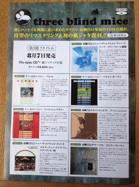 three blind mice復刻シリーズ!第3期8/7(水)発売予定♪_c0113001_12143629.jpg