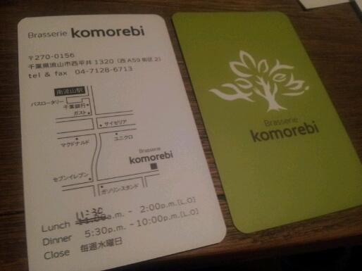 waju kitchenフレンチ専属講師のふみ先生の店が南流山についにopen♪_b0252508_074548.jpg