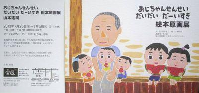 「おじちゃんせんせい だいだいだーいすき」絵本原画展_e0239908_13375611.jpg