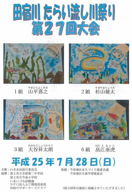 今年も盛大に開催「第27回 田宿川たらい流し川祭り」_f0141310_655433.jpg