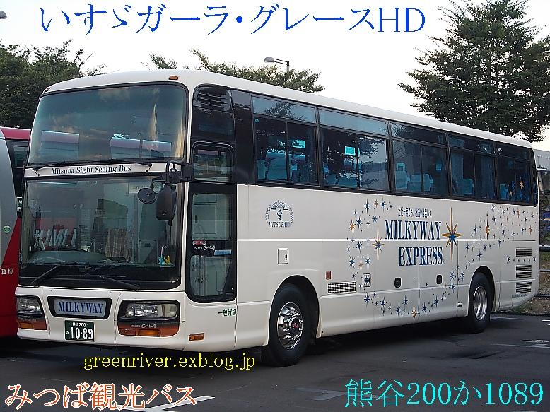 みつば観光バス 1089_e0004218_20334986.jpg