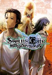 『STEINS;GATE 無限遠点のアルタイル』9月26日発売 初回限定版はドラマCDと特製冊子付き_e0025035_1235860.png