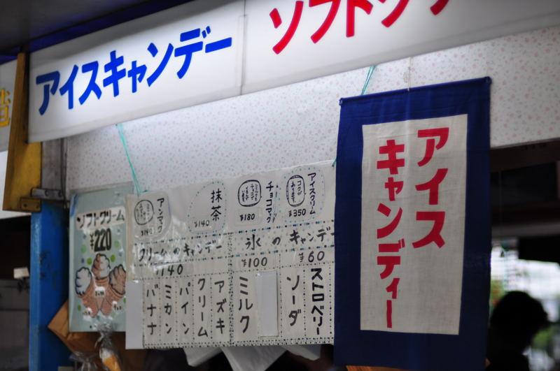 銀閣寺キャンディー店のパインジュース_e0053660_2111763.jpg