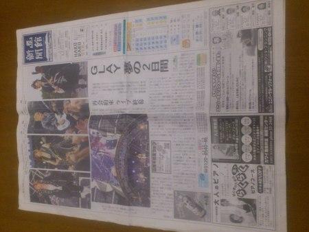 GLAY野外ライブの函館新聞記事_b0106766_21181658.jpg