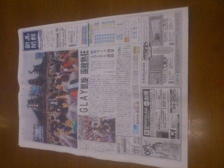 GLAYの新聞記事_b0106766_2129181.jpg