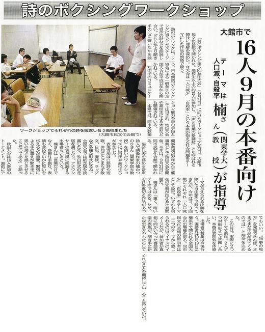 秋田大会・ワークショップ テーマは「人口減少」、「自殺率」_f0287498_217281.jpg