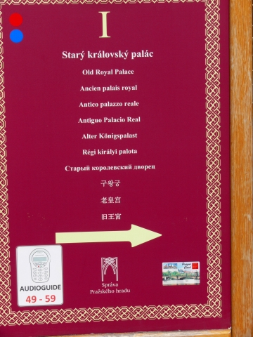 中欧家族旅行2012年08月-第九日目-チェコ・プラハ、プラハ城(V)、旧王宮と聖イジー教会_c0153302_13494770.jpg