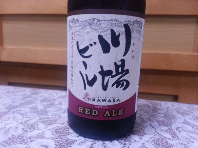 今夜のビールVol.85一杯目 川場ビール レッドエール_b0042308_23211870.jpg