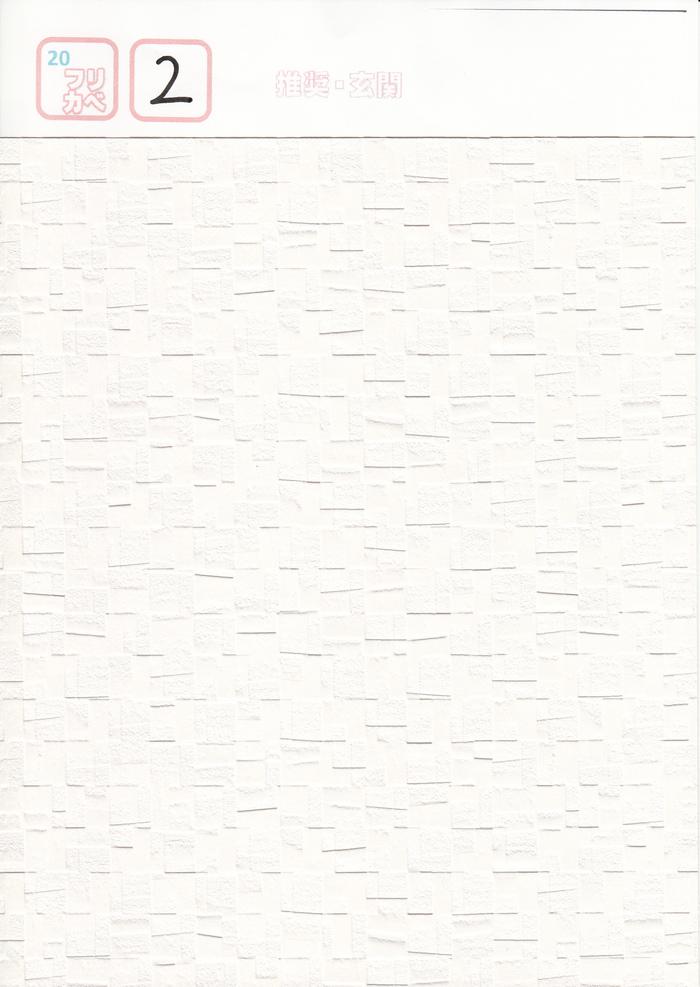 フリカベ20 壁紙紹介です。_e0154712_11151926.jpg