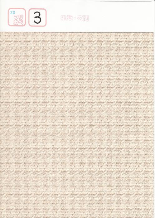 フリカベ20 壁紙紹介です。_e0154712_11154131.jpg