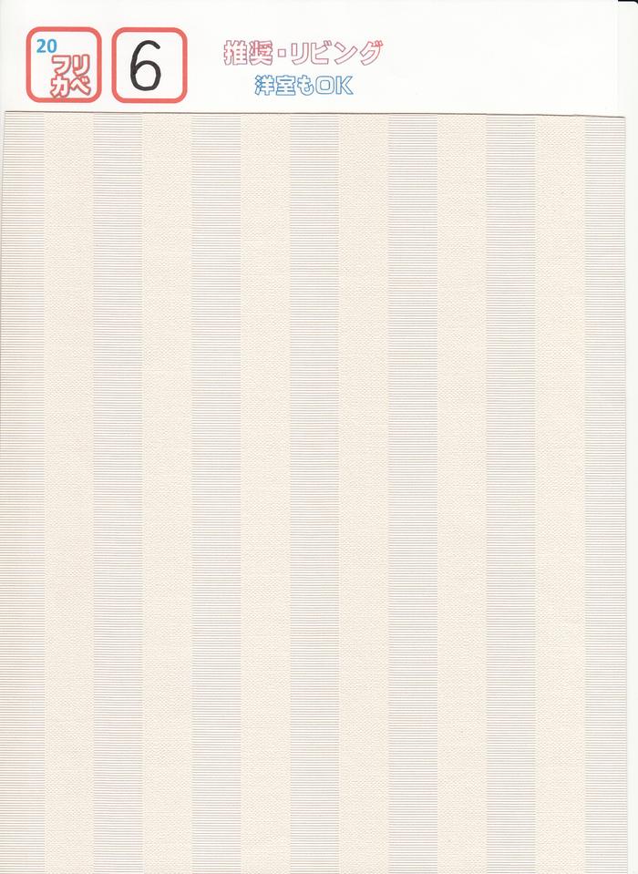 フリカベ20 壁紙紹介です。_e0154712_111627100.jpg