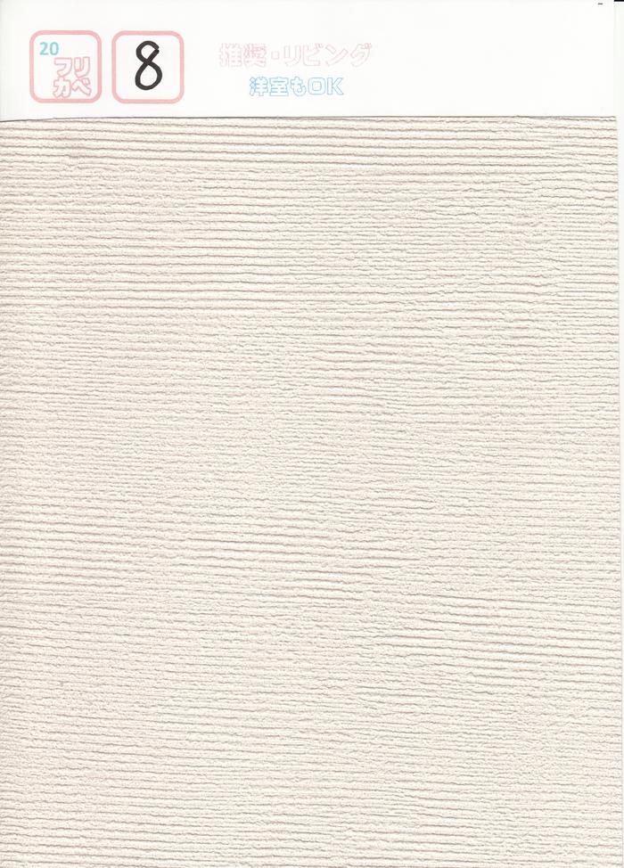 フリカベ20 壁紙紹介です。_e0154712_11165356.jpg