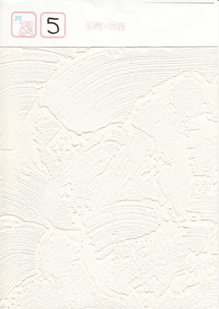 フリカベ20 壁紙紹介です。_e0154712_1116828.jpg