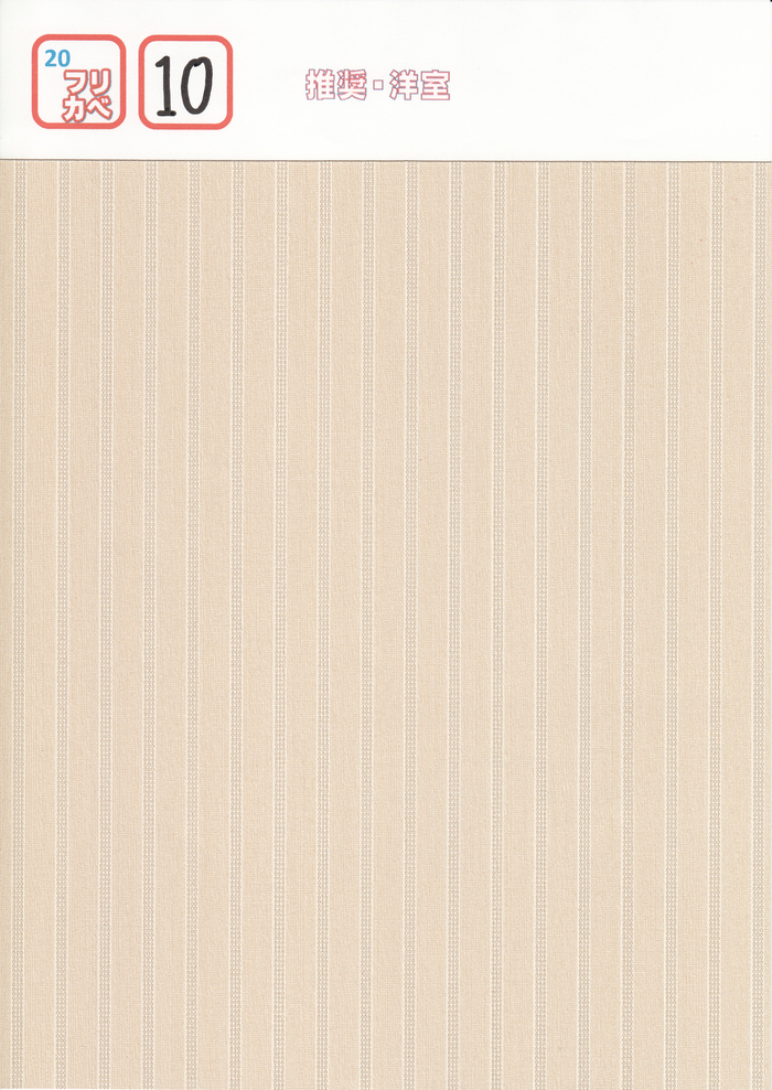 フリカベ20 壁紙紹介です。_e0154712_11173687.jpg