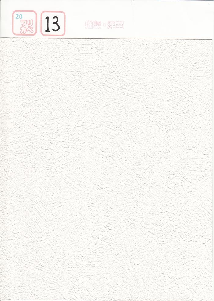 フリカベ20 壁紙紹介です。_e0154712_11184163.jpg
