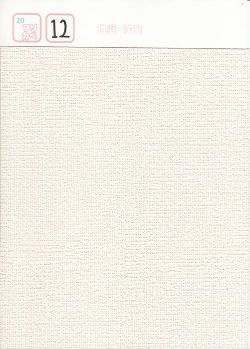 フリカベ20 壁紙紹介です。_e0154712_1118920.jpg