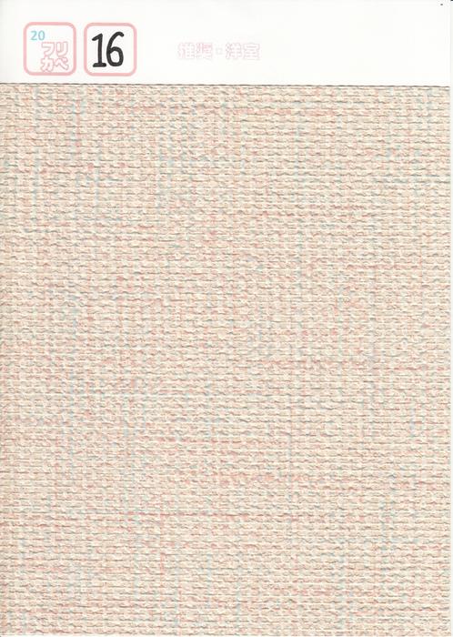 フリカベ20 壁紙紹介です。_e0154712_11202762.jpg