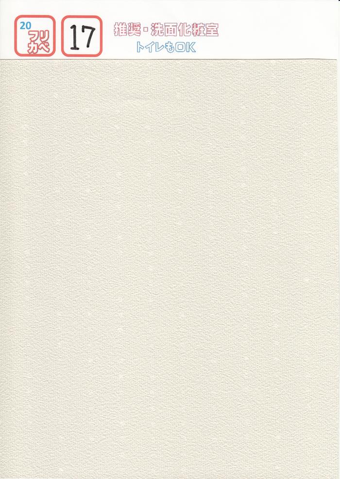 フリカベ20 壁紙紹介です。_e0154712_11204010.jpg