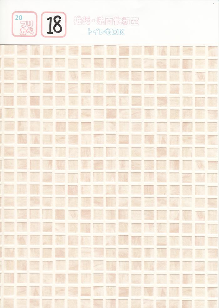 フリカベ20 壁紙紹介です。_e0154712_11205383.jpg