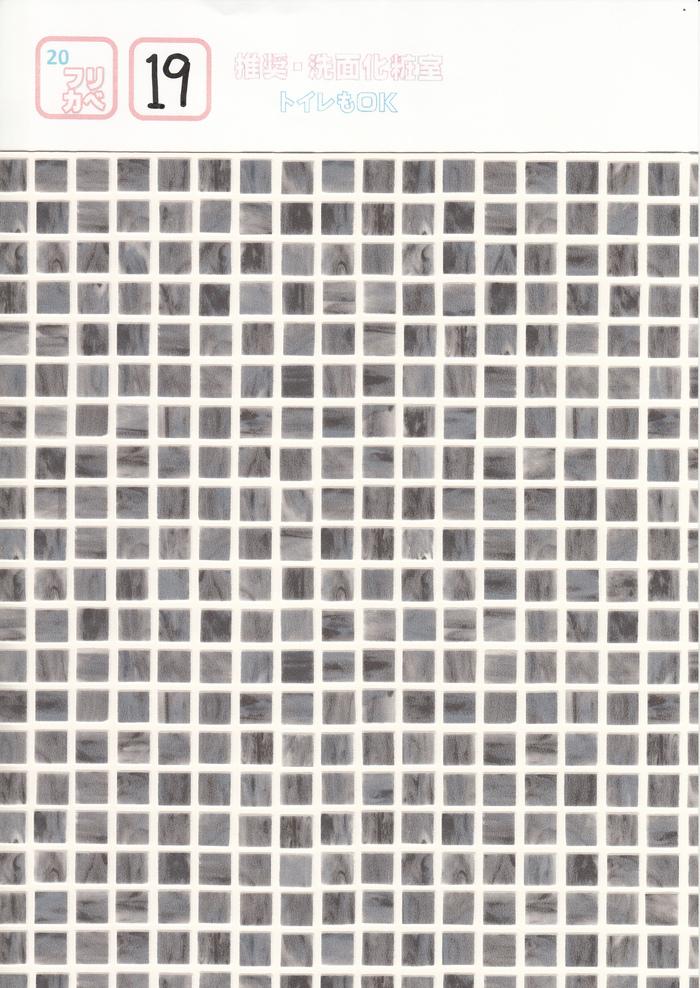 フリカベ20 壁紙紹介です。_e0154712_11211026.jpg