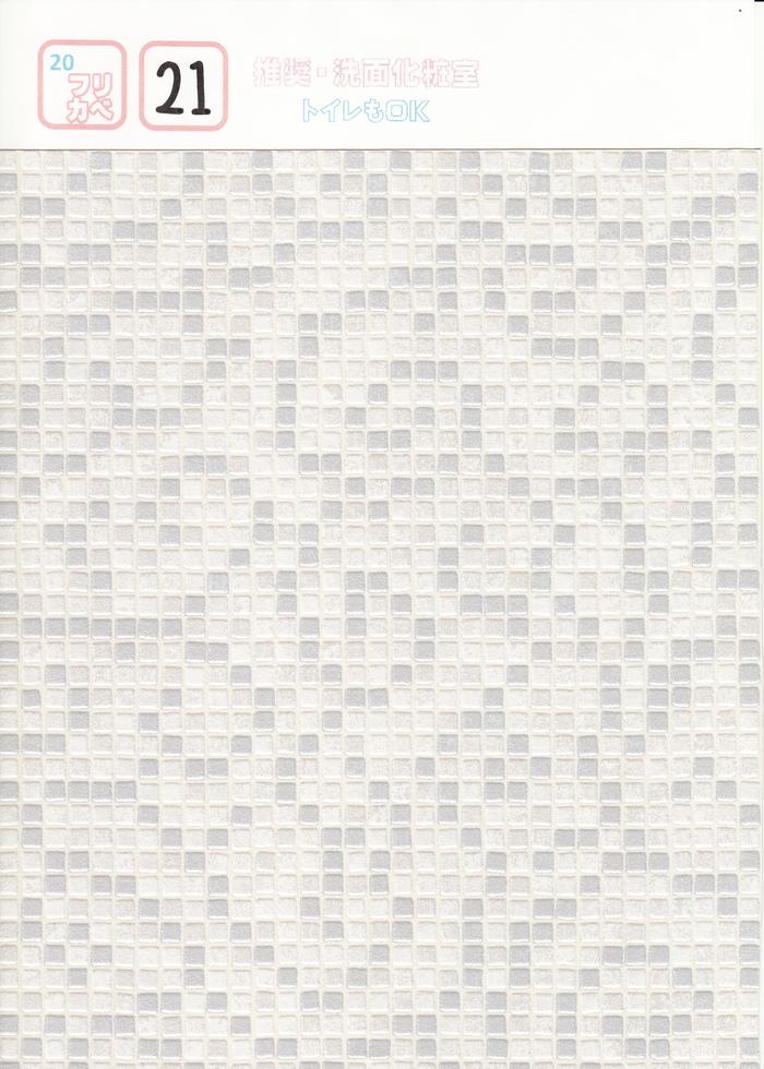 フリカベ20 壁紙紹介です。_e0154712_11214312.jpg