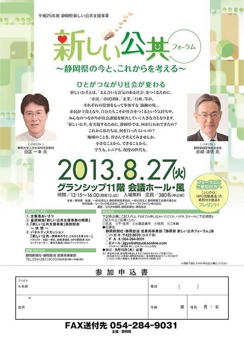 静岡県新しい公共フォーラム~静岡県の今と、これからを考える~_c0215817_1356164.jpg