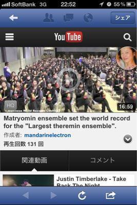マトリョミン世界記録挑戦_e0095418_23152235.jpg