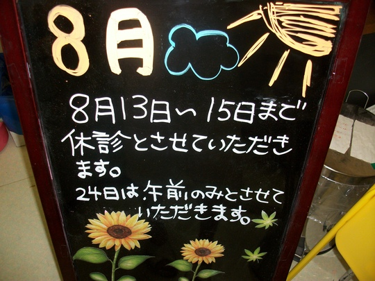 8月になりました^^_a0112220_17425192.jpg