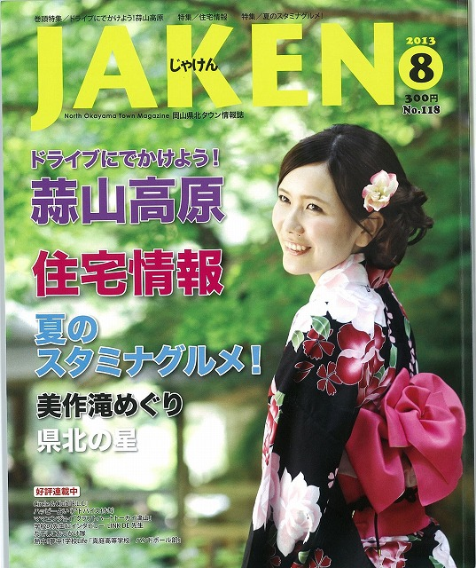 県北情報誌「JAKEN」8月号に広告を掲載しました_f0151251_1972235.jpg