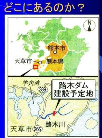 「路木ダム裁判」の公正な判決を求める署名をよろしく_f0197754_2327311.jpg