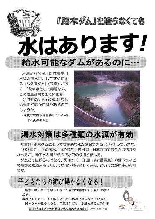 「路木ダム裁判」の公正な判決を求める署名をよろしく_f0197754_23281711.jpg