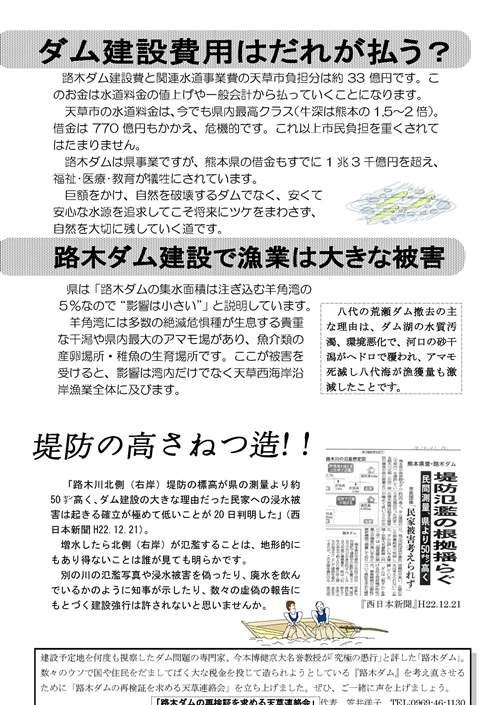「路木ダム裁判」の公正な判決を求める署名をよろしく_f0197754_23282876.jpg